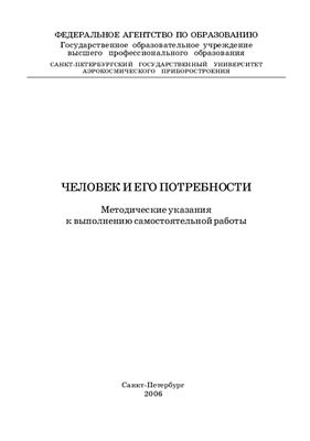 Орлов С.В. (сост.) Человек и его потребности