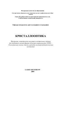 Алексеев В.И. Кристаллооптика