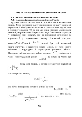 Синєглазов В.М., Сільвестров А.М. Теорія ідентифікації