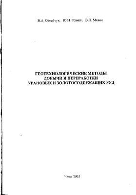 Овсейчук В.Л. Резник Ю.Н. Мязин В.П. Геотехнологические методы добычи и переработки урановых и золотосодержащих руд