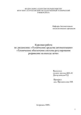 Курсовой проект - Техническое обеспечение системы регулирования разрежения на выходе печи