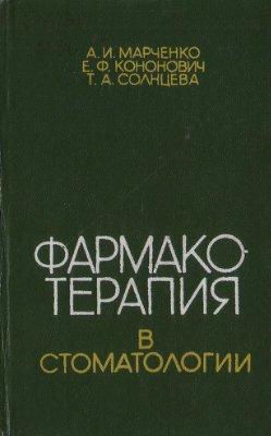 Марченко А.И., Кононович Е.Ф., Солнцева Т.А. Фармакотерапия в стоматологии
