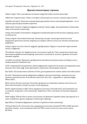 Чернышев А.В. Глоссарий Информационные технологии (Информатика)