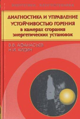 Афанасьев В.В., Кидин Н.И. Диагностика и управление устойчивостью горения в камерах сгорания энергетических установок