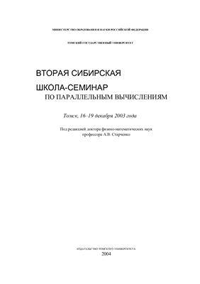 Старченко А.В. Вторая Сибирская школа-семинар по параллельным вычислениям