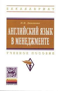 Дюканова Н.М. Английский язык в менеджменте