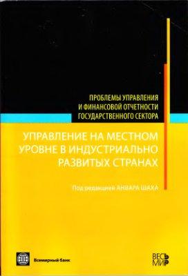 Шах А. (ред.) Управление на местном уровне в индустриально развитых странах
