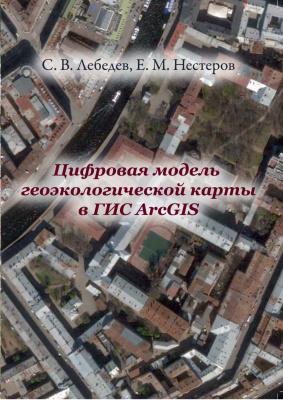 Лебедев С.В., Нестеров Е.М. Цифровая модель геоэкологической карты в ГИС ArcGIS: Учебник