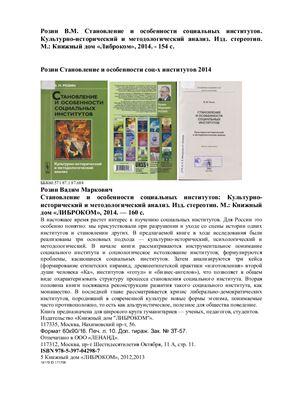 Розин В.М. Становление и особенности социальных институтов. Культурно-исторический и методологический анализ