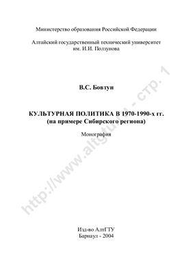 Бовтун В.С. Культурная политика в 1970-1990-х гг. (на примере Сибирского региона)