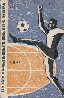 Вит А.Я. На футбольных полях мира. Сезон 1965/66