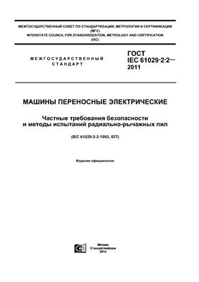 ГОСТ IEC 61029-2-2-2011 Машины переносные электрические. Частные требования безопасности и методы испытаний радиально-рычажных пил
