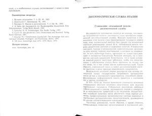 Зонова Т.В. Дипломатическая служба Италии