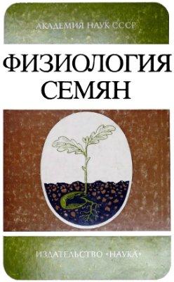 Прокофьев А.А. (ред.) Физиология семян