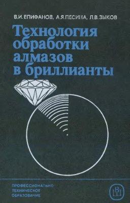 Епифанов В.И., Песина А.Я. Технология обработки алмазов в бриллианты