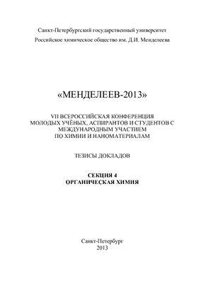 Менделеев-2013. Седьмая всероссийская конференция молодых учёных, аспирантов и студентов с международным участием по химии и наноматериалам. Тезисы докладов