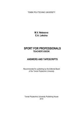 Нетесова М.В., Лексина Е.А. Спорт для профессионалов. Книга для преподавателя