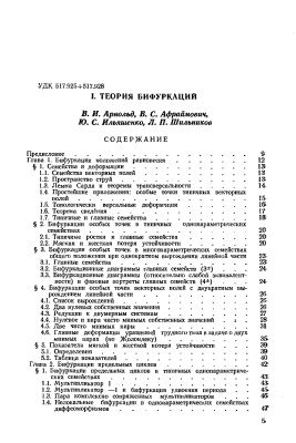 Арнольд В.И. и др. Теория бифуркаций