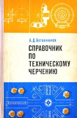 Ботвинников А.Д. Справочник по техническому черчению