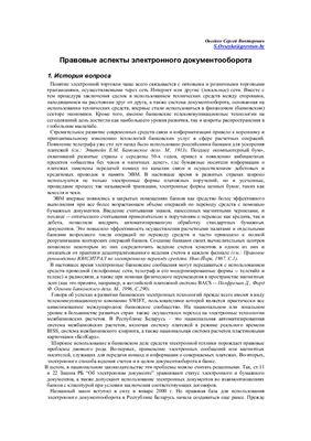 Овсейко С.В. Правовые аспекты электронного документооборота