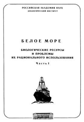 Скарлато О.А. (гл. ред.), Бергер В.Я. Белое море. Биологические ресурсы и проблемы их рационального использования. Часть 1