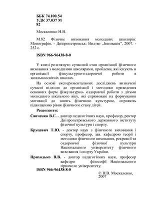 Москаленко Н.В. Фізичне виховання молодших школярів