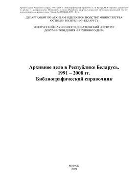 Архивное дело в Республике Беларусь, 1991-2008 гг