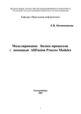 Овчинникова Е.В. Моделирование бизнес-процессов с помощью AllFusion Process Modeler: учебно-методическое пособие