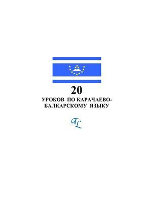 Хапчаев А. 20 уроков карачаево-балкарского языка