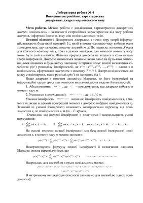 Лабораторная работа №3 - Вивчення ентропійних характеристик дискретних джерел марковського типу