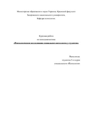 Психологическое исследование социального интеллекта у студентов