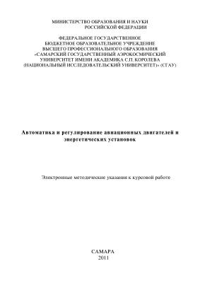 Макарьянц Г.М. и др. Автоматика и регулирование авиационных двигателей и энергетических установок