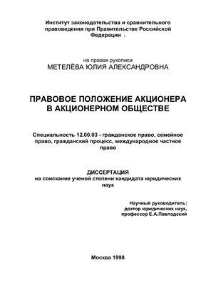 Метелёва Ю.А. Правовое положение акционера в акционерном обществе