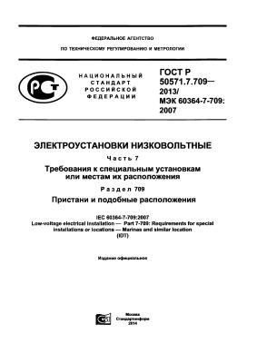 ГОСТ Р 50571.7.709-2013/МЭК 60364-7-709:2007 Электроустановки низковольтные. Часть 7. Требования к специальным установкам или местам их расположения. Раздел 709. Пристани и подобные расположения