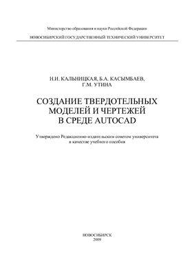 Кальницкая Н.И., Касымбаев Б.А., Утина Г.М. Создание твердотельных моделей и чертежей в среде AutoCAD