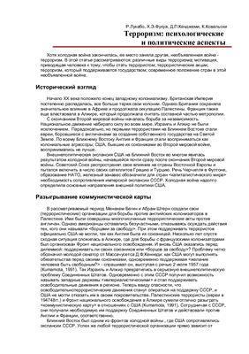 Лукабо Р., Фукуа Х.Э., Кенджеми Д.П., Ковальски К. Терроризм: психологические и политические аспекты