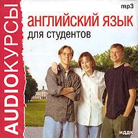 Аудиокурс. Английский язык для студентов