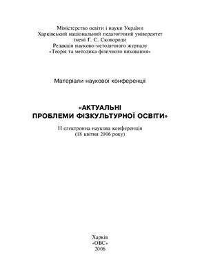 Актуальні проблеми фізкультурної освіти 2006