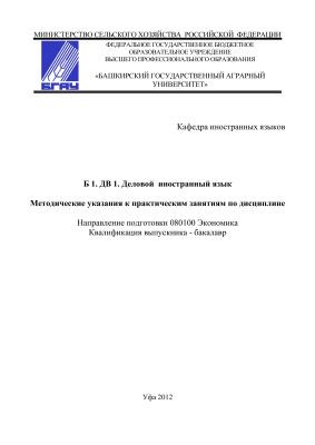 Изимариева З.Н., Исмагзамова Р.А., Новикова О.Н. Деловой иностранный язык