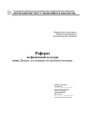 Реферат - Допинг