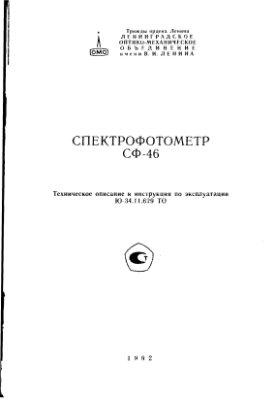 Спектрофотометр СФ-46. Техническое описание и руководство по эксплуатации Ю 34.11.629 ТО