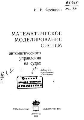 Фрейдзон И.Р. Математическое моделирование систем автоматического управления на судах