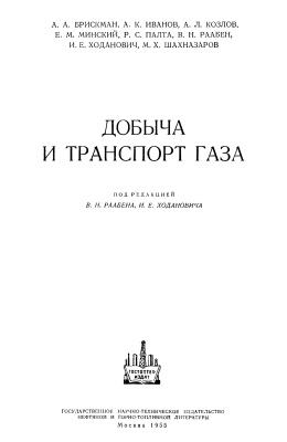 Брискман А.А., Иванов А.К., Козлов А.Л. и др. Добыча и транспорт газа