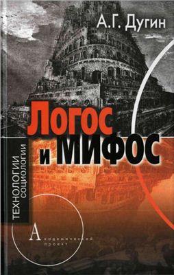 Дугин А.Г. Логос и мифос: социология глубин