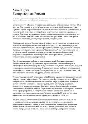 Рудов А.Г. Питомцы призрения