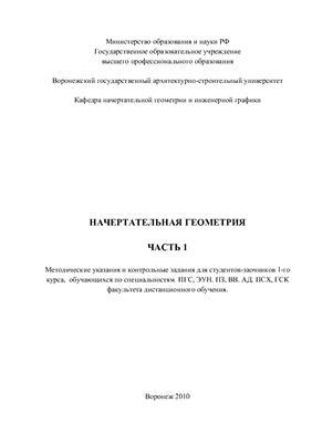 Иванов И.И. Начертательная геометрия