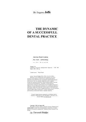 Иоффе E.M. Динамика Успешной Зубоврачебной Практики