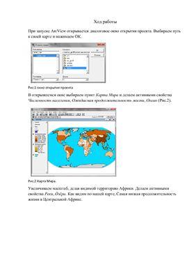 Лабораторная работа №1 - Создание карты в ArcView