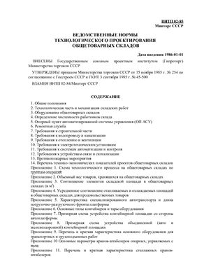 ВНТП 02-85 Ведомственные нормы технологического проектирования общетоварных складов