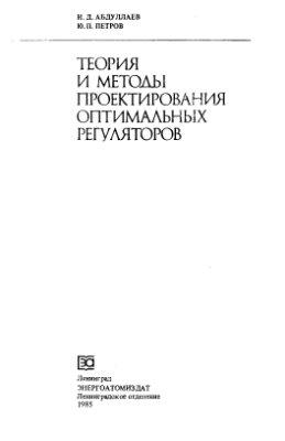 Абдуллаев Н.Д., Петров Ю.П. Теория и методы проектирования оптимальных регуляторов